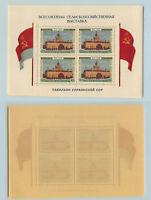 Russia USSR 1955  SC 1778a  MNH Souvenir Sheet Ukraine . f8947