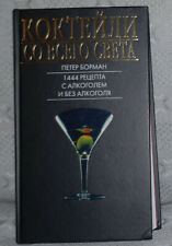 RUSSIAN BARTENDER HANDBOOK 1444 COCKTAILS FROM THE WORLD WITH & WITHOUT ALCOHOL