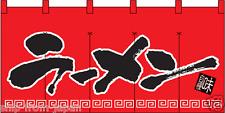 RAMEN Japanese noodles / Noren curtain Cloth Tapestry Japan Fabric