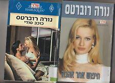 Nora Roberts-Lot of 4 Romance Novels in Hebrew