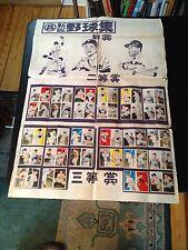 Japanese Baseball 1959 Marusho Set on Display Sheet w/ 56 cards & 5 Nagashima