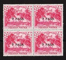 PAKISTAN 1961 'PASIA' FOR 'PAISA' IN BLOCK WITH NORMALS SG 125 var. MNH.