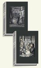 Федор Достоевский: Братья Карамазовы. В 2-х книгах GIFT ILLUSTRATED
