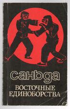 SANSHOU, WUSHU SANDA, CHINESE BOXING COMBAT SPORT, WRESTLING, RUSSIAN BOOK 1991