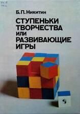 Steps Creativity or Developing Games Nikitin Moscow 1990 Развивающие игры
