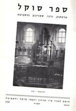 10 YIZKOR BOOKS Holocaust Shoa ww2 Verenz Stavinov Tertekv Kroshnovetz Mazod Jew