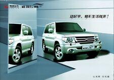 Changfeng Liebao Feiteng SUV car_Mitsubishi made in China_2008 Prospekt Brochure