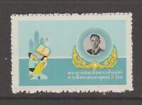 Thailand Cinderella Fiscal Revenue Stamp - 12-25-206 mnh gum