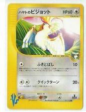 Pokemon VS Set Japanese 1st Edition Falkner's Pidgeot 001/141 Near Mint cond.