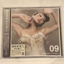 Koda Kumi (倖田來未) - Imasugu Hoshii 今すぐ欲しい [RZCD-45309] Japan Import First Press
