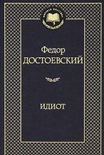 """Ф. Достоевский """" Идиот """"  Russische Bücher auf Russisch"""