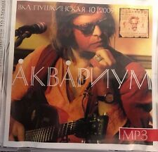 CD   AKVARIUM   i BG Гребенщиков .Akvarium 6 albums 100 songs
