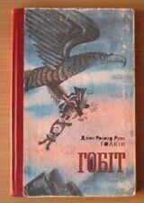 Soviet Ukraine Book The Hobbit Tolkien 1985 Child Kid Old Story Tale Ukrainian