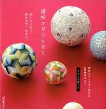 Sanuki Kagari Temari Balls - Japanese Craft Book SP3