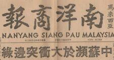 Mazuma *NP3 Nanyang Siang Pau 1969 AUG China VS Russia Front Cover only
