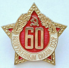 New listing Soviet Russian Military Pin. 60 Years Of Ussr Armed Forces. Hammer And Sickle