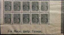 RUSSIA RUSSLAND 1923 218 A 241 Control Sign Kontrollzeichen Rotarmist MNH