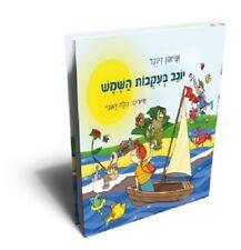 hebrew children book for kids - yogev after the sun
