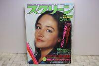 SCREEN Japanese Movie Magazine 05/1979 Tatum O'neal Olivia Hussey Brooke Shields