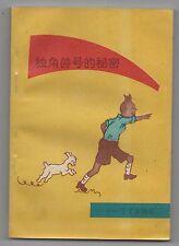TINTIN - Le Secret de la Licorne. Edition chinoise format 12,7 x 18 cm. n/bl.