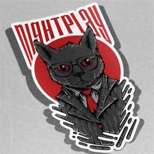 Night Play Cat Business Suit Unique Vinyl Sticker Decal Window Car Van Bike 3158