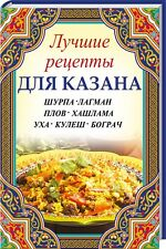 In Russian cook book - The best recipes for a cauldron Лучшие рецепты для казана