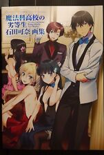 JAPAN Kana Ishida: The Irregular at Magic High School Art Works (Art Book)