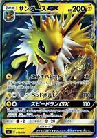 pokemon card Sun & Moon Japanese SMI-013 Jolteon-GX MINT