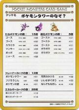 The Puzzle of Pokemon Tower? (Japanese) Deck List (Vending Series Near 3DY