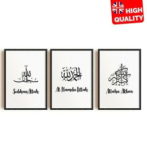 Black & White Islamic Calligraphy Arabic Arab Letter Word Posters A5 A4 A3 A2 A1