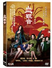 "Kara Wai ""The Bold The Corrupt and The Beautiful"" 2017 Taiwan Award Region 3 DVD"