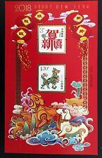 China Stamp 2017 H-12 2018 New Year Greeting Happy New Dog Year 贺喜十二 S/S