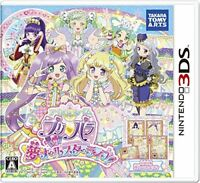 USED Nintendo 3DS Idol Time Pripara Yume All-Star Live! JAPAN import Japanese