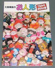 ONDORI Otaka Terumi 大高輝美のお人形 Mini Dolls 1977 Japanese Sewing Book & Patterns