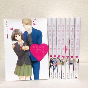 Koi to Yobu ni wa Kimochi Warui Vol.1-8 set Manga Japanese Comics