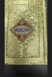 Dalail Ul Khairat Arabic And Urdu