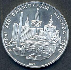 RUSSIA 5 Roubles 1977 Kiev (Series 1980 Olympics) UNC