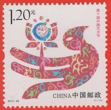 CHINA 2013-26    THE 10th CHINA ART FESTIVAL STAMP