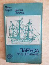 Soviet Russian book Sails over oceans ship models modeling design shipbuilding