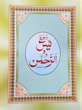 Arabic: Surah Yasin & Ar Rahman Arabic Text Only (9 lines - Large - IBS) (No 15)