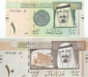 Saudi Arabia LOT of 1,10 Riyals 2007/2012,  550050 All same FANCY Binary S/N UNC