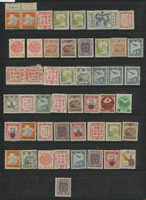 """ROC 1936 Japanese occupation of """"Manchukuo"""" Air & commemorative 48 stamps"""