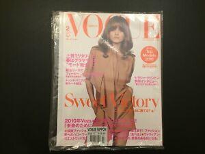 Abbey Lee Kershaw - Vogue Nippon Japan Magazine - February 2010 - Brand New