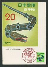 JAPAN MK 1977 TOY SNAKE SCHLANGE MAXIMUMKARTE CARTE MAXIMUM CARD MC CM c9595