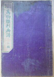 Livre japonais ancien auteur à identifier  Sensai Eitaku Gafu ?
