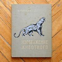 V. Vatagin. Drawing of an Animal. Notes of the Animal Painter RUSSIAN BOOK. 1957