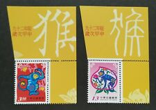 Taiwan 2003 (2004) Zodiac Lunar New Year Monkey Stamps 台湾生肖猴年邮票 (Lot B)