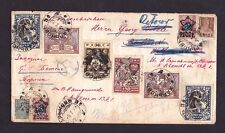 1923 Ukraine Cover Kharkiv - Berlin VERY  RARE!!!