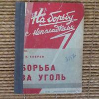 1931 AVANT-GARDE Борьба с Неполадками- Уголь; SOVIET RUSSIAN Coal Indus. Problem