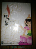 NEW Chinese Animation NeZha Conquers the Dragon King DVD English Subtitles Gift